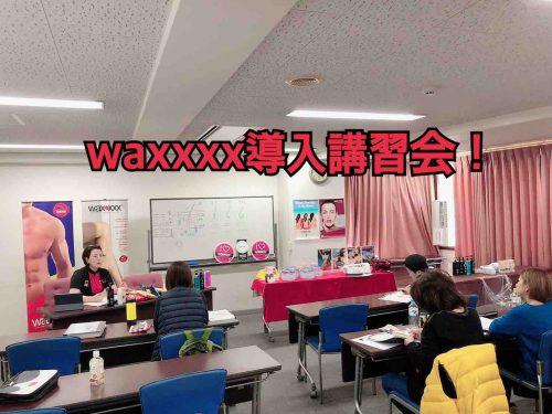 Waxxxx導入講習会